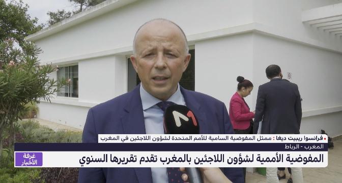 المفوضية الأممية لشؤون اللاجئين بالمغرب تقدم تقريرها السنوي