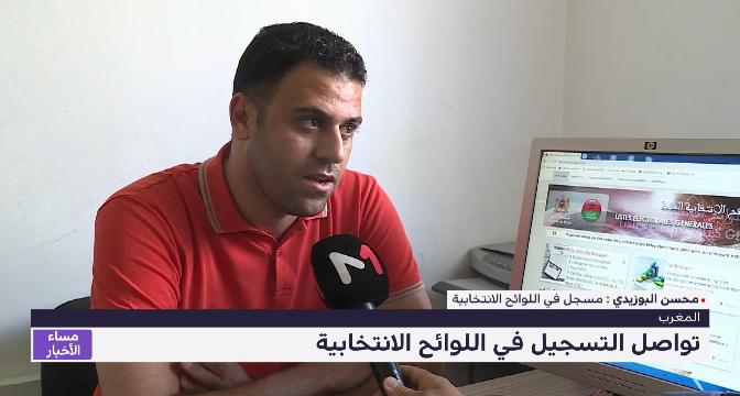 المغرب.. تواصل عملية التسجيل في اللوائح الانتخابية
