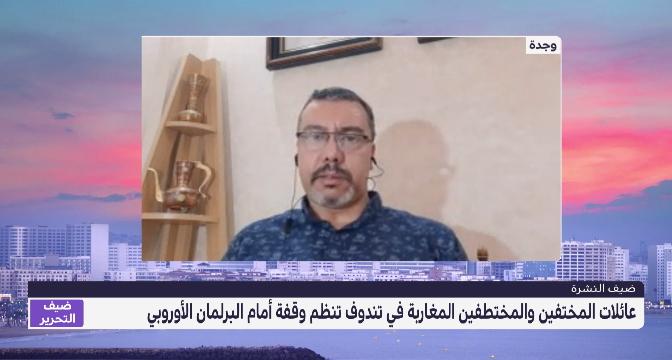 عائلات المختفين والمختطفين المغاربة في تندوف تنظم وقفة أمام مقر البرلمان الأوروبي