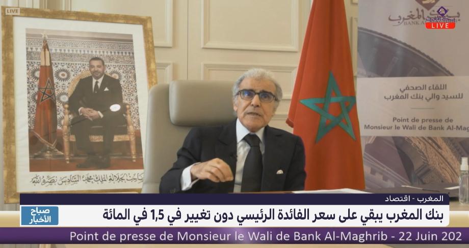 بنك المغرب: المستوى الحالي لسعر الفائدة الرئيسي يبقى ملائما