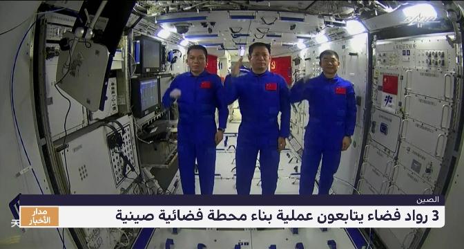 3 رواد فضاء يتابعون عملية بناء محطة فضائية صينية