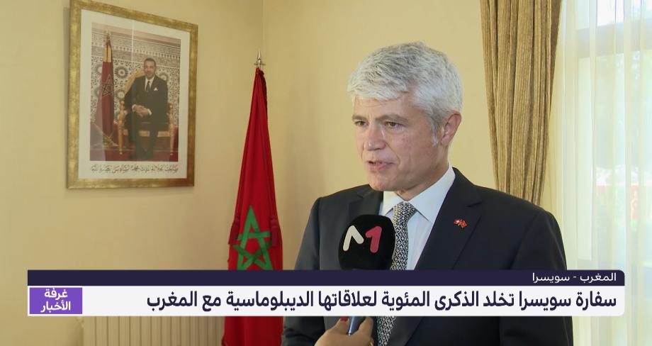 سفارة سويسرا تخلد الذكرى المئوية لعلاقاتها الديبلوماسية مع المغرب