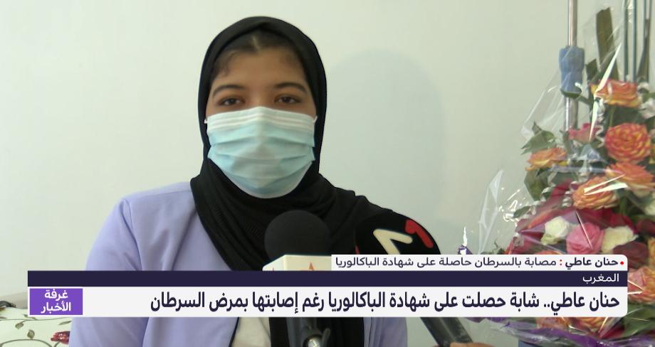 حنان عاطي .. شابة حصلت على شهادة الباكالوريا رغم إصابتها بمرض السرطان