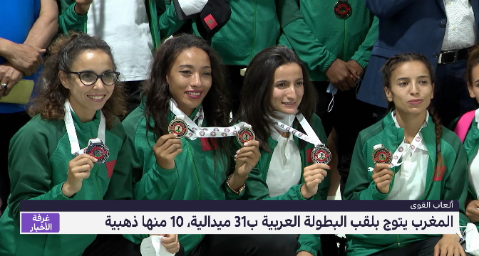 البطولة العربية لألعاب القوى .. المغرب يتوج بـ31 ميدالية، 10 منها ذهبية
