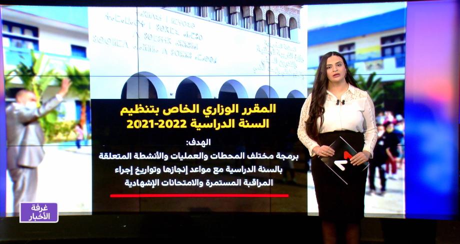 شاشة تفاعلية .. تفاصيل المقرر الوزاري الخاص بتنظيم السنة الدراسية 2021- 2022