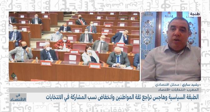 رشيد ساري: تقرير لجنة النموذج التنموي يشكل أرضية للعمل بالنسبة للطبقة السياسية