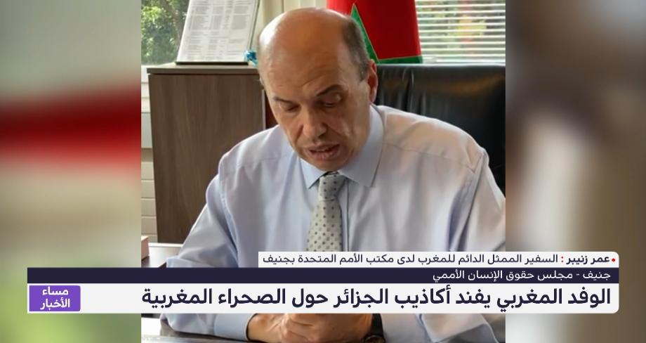مجلس حقوق الإنسان الأممي .. الوفد المغربي يفند أكاذيب الجرائر حول الصحراء المغربية