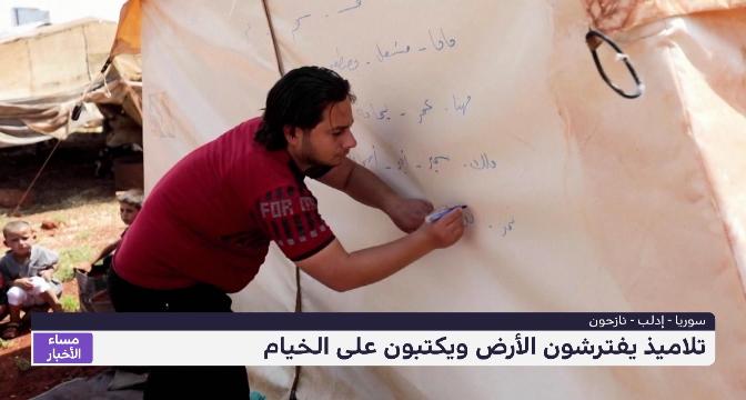 سوريا .. تلاميذ يفترشون الأرض ويكتبون على الخيام