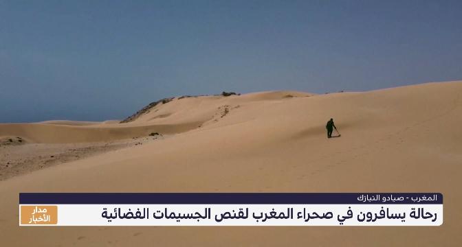 صيادو النيازك .. رحالة يسافرون في صحراء المغرب لقنص الجسميات الفضائية