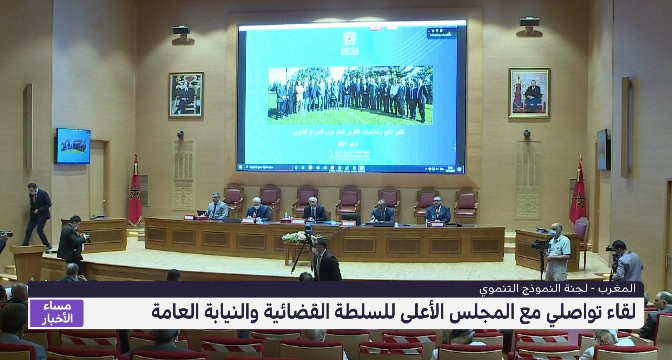 الرباط .. لقاء تواصلي مع المجلس الأعلى للسلطة القضائية والنيابة العامة