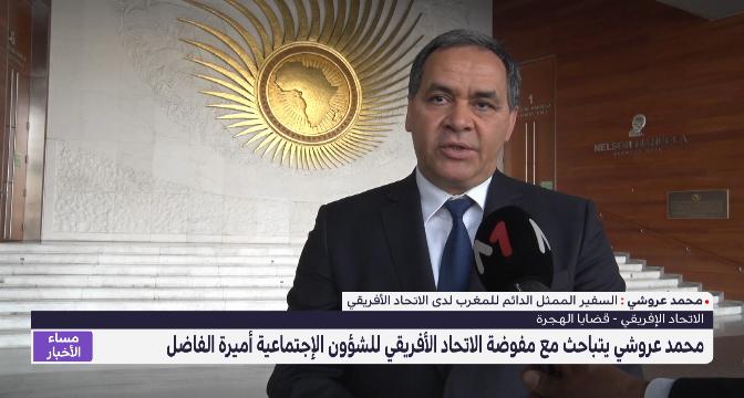 محمد عروشي يتباحث مع مفوضة الاتحاد الأفريقي للشؤون الإجتماعية أميرة الفاضل