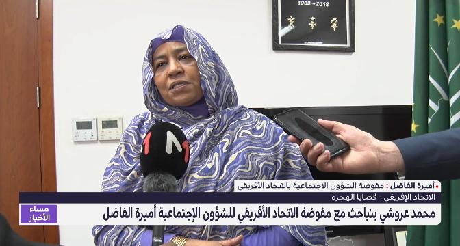 أميرة الفاضل تؤكد على أهمية دور المملكة المغربية في قضايا الهجرة في القارة الأفريقية