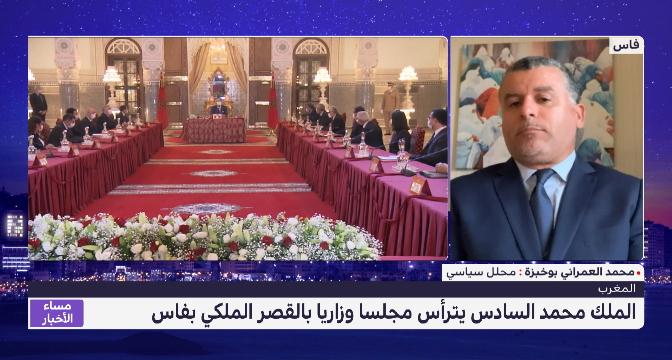 العمراني بوخبزة يقدم قراءة في تفاصيل المجلس الوزاري الذي ترأسه الملك محمد السادس