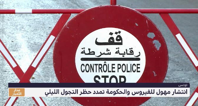 تونس.. انتشار مهول للفيروس والحكومة تمدد حظر التجول الليلي