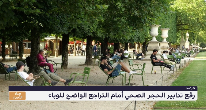 فرنسا.. رفع تدابير الحجر الصحي أمام التراجع الواضح للوباء
