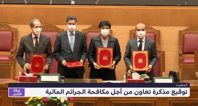 المغرب .. توقيع مذكرة تعاون من أجل مكافحة الجرائم المالية