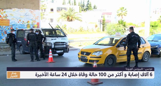 وضع وبائي مقلق في تونس مع تسجيل حصيلة قياسية للإصابات والوفيات بسبب كورونا