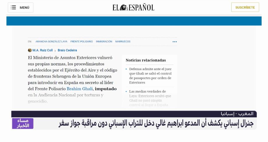 جنرال إسباني يكشف أن المدعو ابراهيم غالي دخل للتراب الإسباني دون مراقبة جواز سفره