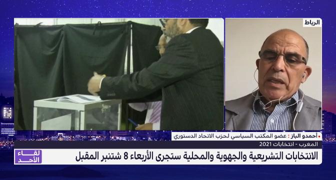 لقاء الأحد .. الباز يسلط الضوء على الاستحقاقات الانتخابية لـ2021