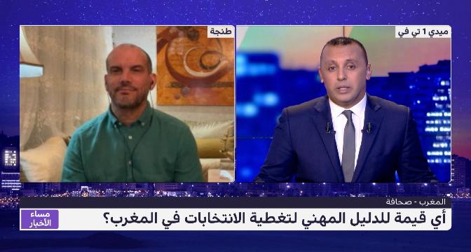 أي قيمة للدليل المهني لتغطية الانتخابات في المغرب؟