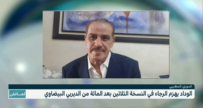 """خالد ياسين لـ """"الماتش"""" : الرجاء خسر قبل أن يبدأ """"الديربي"""""""