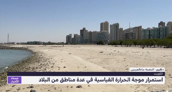 الكويت .. استمرار موجة الحرارة القياسية في عدة مناطق من البلاد