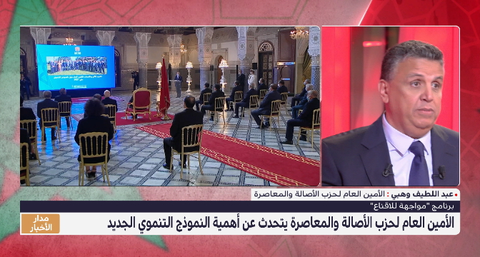 """وهبي يُبرز في """"مواجهة للإقناع"""" أهمية النموذج التنموي الجديد في المغرب"""
