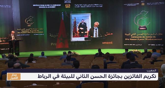 تكريم الفائزين بجائزة الحسن الثاني للبيئة في الرباط