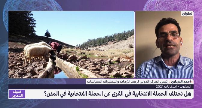 ضيف التحرير ..الدرداري يسلط الضوء على الانتخابات في العالم القروي