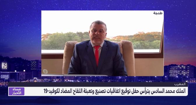 العمراني بوخبزة يقدم قراءة في تفاصيل اتفاقياتمشروع تصنيع وتعبئة اللقاح المضاد لكوفيد19