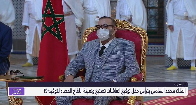 الخطوط العريضة لمشروع تصنيعوتعبئة اللقاح المضاد لكوفيد- 19 ولقاحات أخرى بالمغرب