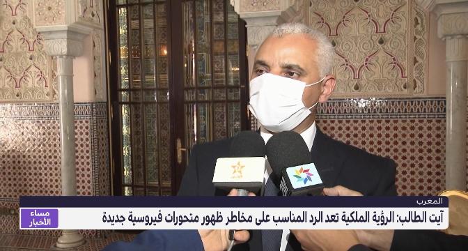 وزير الصحة: الرؤية الملكية  تعد الرد المناسب على مخاطر ظهور متحورات فيروسية جديدة