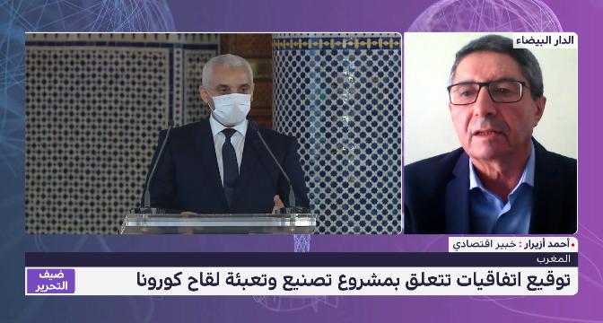 ضيف التحرير .. أزيرار يبرز أهداف مشروع تصنيع وتعبئة اللقاحات بالمغرب