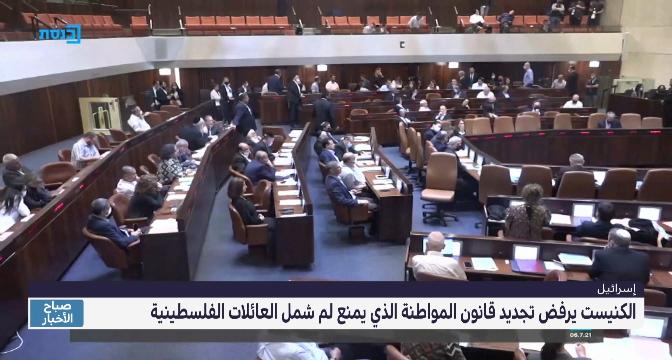 الكنيست يرفض تجديد قانون المواطنة الذي يمنع لم شمل العائلات الفلسطينية