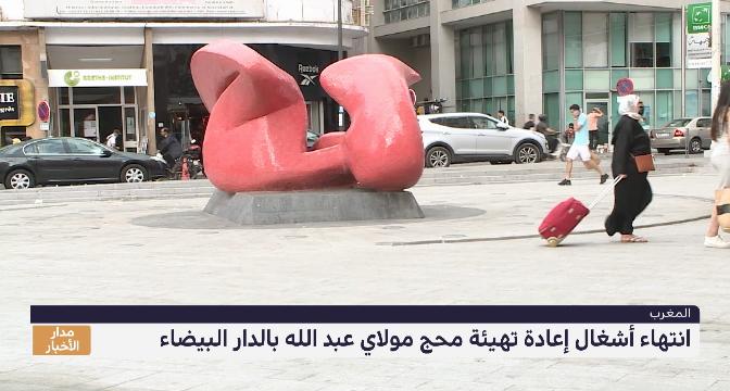 روبورتاج .. انتهاءأشغال إعادة تهيئة محج مولاي عبد الله بالدار البيضاء