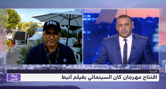"""موفد قناة ميدي1 تيفي ينقل أجواء اليوم الأول من مهرجان """"كان"""""""