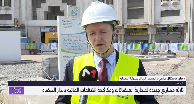 الدار البيضاء.. إطلاق ثلاثة مشاريع جديدة لمحاربة الفيضانات ومكافحة التدفقات المائية