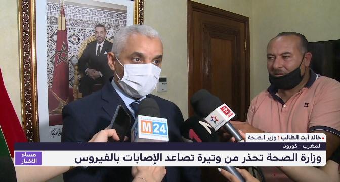وزارة الصحة تُحذر من انتكاسة الوضع الوبائي لكوفيد 19