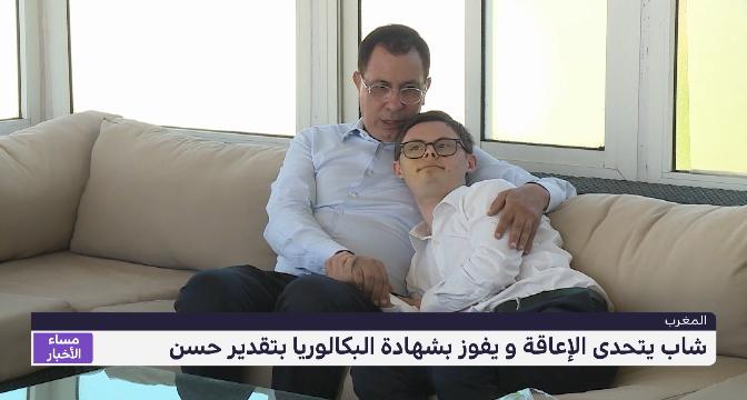 روبورتاج .. شاب يتحدى الإعاقة ويفوز بشهادة البكالوريا بتقدير حسن