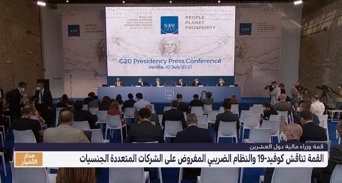 قمة وزراء مالية دول مجموعة الـ20 تناقش كوفيد-19 والنظام الضريبي المفروض على الشركات متعددة الجنسيات