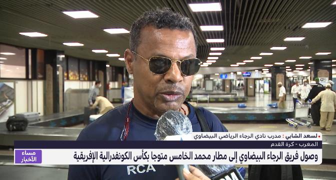 المغرب ..وصول الرجاء إلى مطار محمد الخامس متوجا بكأس الكونفدرالية الإفريقية