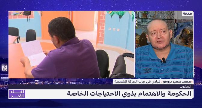 لقاء الأحد .. سمير بروحو يسلط الضوء على موقع ذوي الاحتياجات الخاصة في برامج الأحزاب المغربية