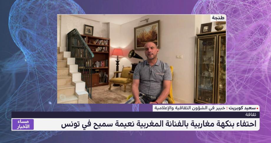 تحليل .. احتفاء بنكهة مغاربية بالفنانة المغربية نعيمة سميح في تونس
