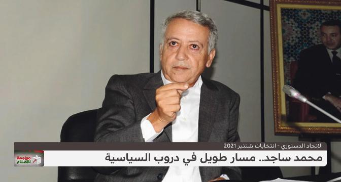 بورتريه .. محمد ساجد مسار طويل في دروب السياسة