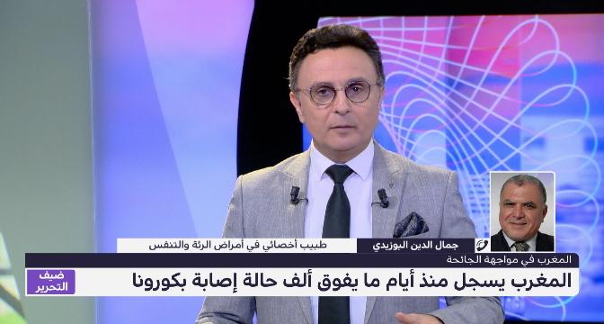 """البوزيدي يبرز في """"ضيف التحرير"""" خطورة الوضع الوبائي مع تسجيل ما يفوق ألف حالة إصابة يومية مؤخرا بالمغرب"""