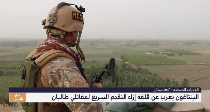 """البنتاغون يعرب عن قلقه إزاء التقدم السريع لمقاتلي """"طالبان"""""""