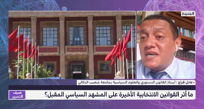 ضيف التحرير .. عادل فراج يسلط الضوء على تدبير الحكومة لمراحل العملية الانتخابية