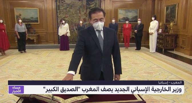 """وزير الخارجية الإسباني الجديد يصف المغرب """"الصديق الكبير"""""""