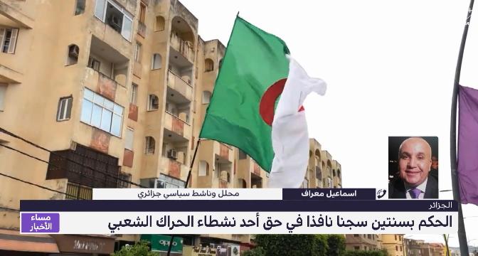 الحراك الجزائري يتواصل...تحليل اسماعيل معراف