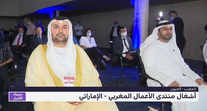 العيون ..انطلاق أشغال منتدى الأعمال المغربي - الإماراتي